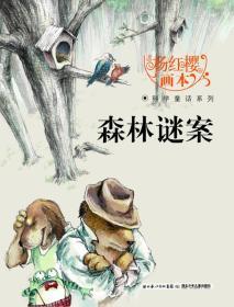 杨红樱画本·科学童话系列:森林谜案