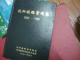 沈阳铁路货运志(1894-1990)
