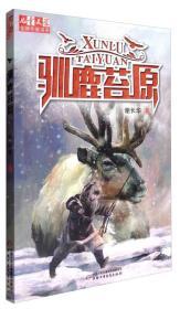 儿童文学 驯鹿苔原
