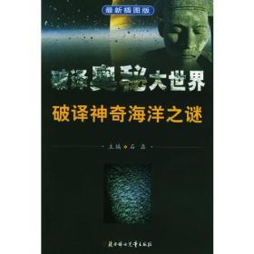 破译神奇海洋之谜——破译奥秘大世界丛书