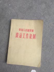 1963年.中国人民解放军政治工作条例