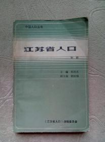江苏省人口(初稿)