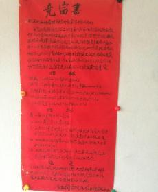 1960年【红旗管理区信用部给石硚管理区信用部竞赛书】宣纸,毛笔,包老包真