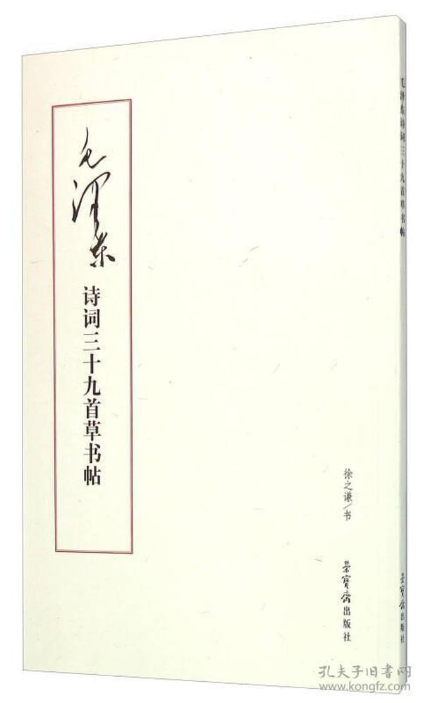 毛泽东诗词三十九首草书帖