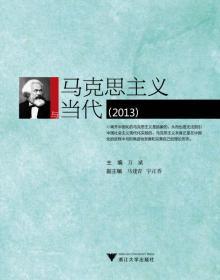 马克思主义与当代2013 万斌 浙江大学出版社 9787308129930