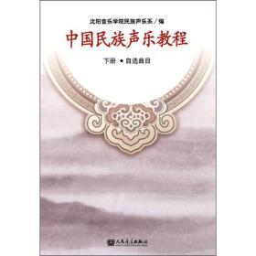 中国民族声乐教程(下册)(自选曲目)