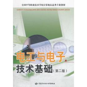 电工与电子技术基础(第二版)