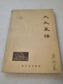 《大众菜谱》★稀少!老菜谱!扉页语录!轻工业出版社 1973年2版3印 平装1册全