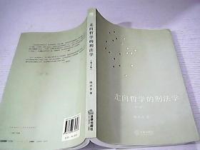 走向哲学的刑法学(第2版) 作者陈兴良签名