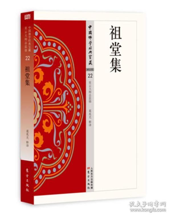新書--中國佛學經典寶藏·禪宗類 22:祖堂集