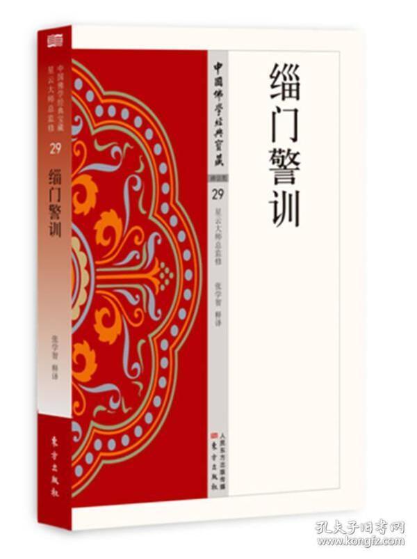 中国佛学经典宝藏:禅宗类29·缁门警训
