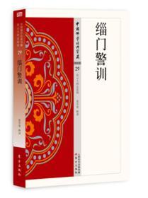 新書--中國佛學經典寶藏·禪宗類 29:緇門警訓