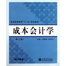 """普通高等教育""""十二五""""规划教材:成本会计学(第3版)"""