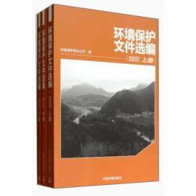 幻境保护文件选编2007
