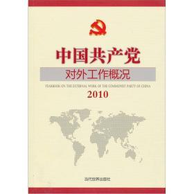 2010中国共产党对外工作概况