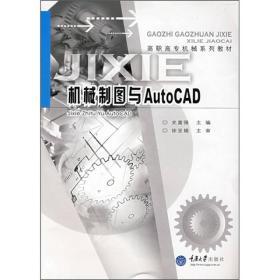 高职高专机械专业系列教材:机械制图与AutoCAD