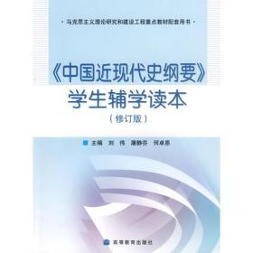 中国近现代史纲要学生辅学读本(修订)