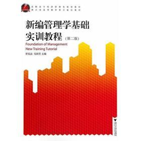 新编管理学基础实训教程(高职高专经济管理类规划教材)(第2版)