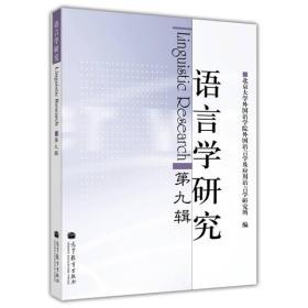 语言学研究. 第九辑