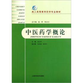 成人高等教育药学专业教材:中医药学概论