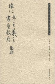 历代名碑名帖集联丛书:怀仁集王羲之书圣教序集联