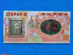 少见!甲申年   【丙】 猴年(2004)镀金【贺岁卡】     (上海市邮政局)发行