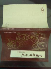 中国翻译简史:五四以前部分