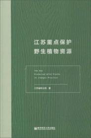 江苏重点保护野生植物资源