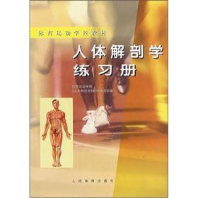 体育运动学校教材:人体解剖学练习册