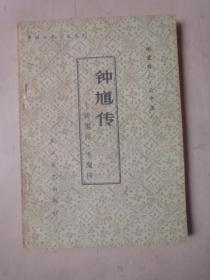 钟馗传:斩鬼传、平鬼传(1980年1版1印)