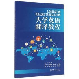 二手大学英语翻译教程涂靖上海交通大学出版社9787313148469