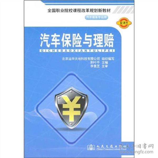 全国职业院校课程改革规划新教材:汽车保险与理赔(汽车商务专业用)