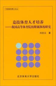 中国体育博士文丛·竞技体育人才培养:我国高等体育院校附属体校研究
