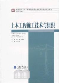 土木工程施工技术与组织/高等学校土木工程本科指导性专业规范配套系列教材
