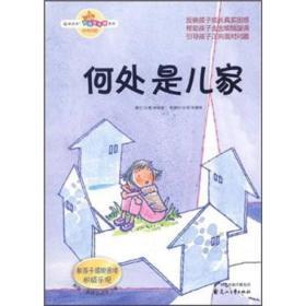 读品悟·校园智囊团系列:何处是儿家·教孩子摆脱困境积极乐观  (彩绘版)