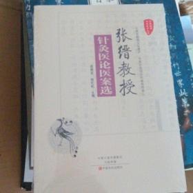 张缙教授针灸医论医案选