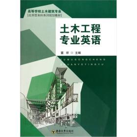 送书签lt-9787564125653-土木工程专业英语