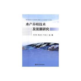 水产养殖技术及发展研究