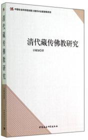 清代藏传佛教研究(创新工程)