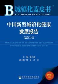 城镇化蓝皮书:中国新型城镇化健康发展报告(2014)