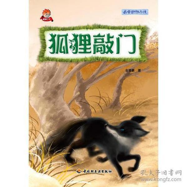 名家动物小说---狐狸敲门