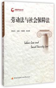 劳动法与社会保障法 贾俊玲 中央广播电视大学出版社 9787304