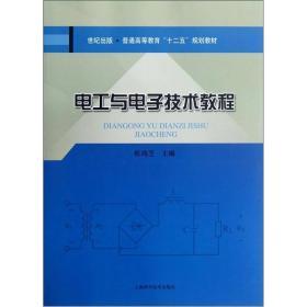 电工与电子技术教程