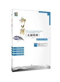 柳公权《玄秘塔碑》结构与章法学习指导