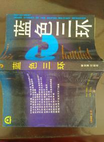 蓝色三环(中国革命斗争报告文学丛书)