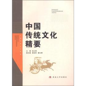中国传统文化精要