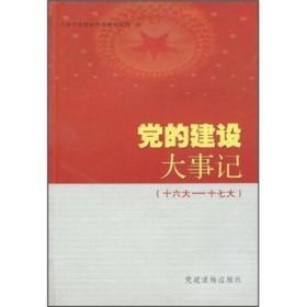 党的建设大事记(十六大-十七大)