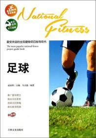 【正版现货促销】最受欢迎的全民健身项目指导用书足球