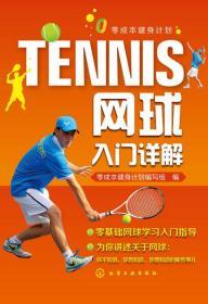 零成本健身计划:网球入门详解