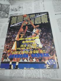 美国职业篮球周报 vol.8